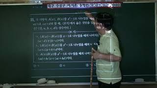 2019년4월(고1)종로(킬러문제)