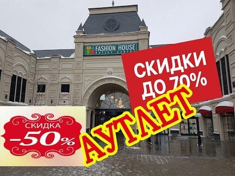 Аутлет Центр FASHION HOUSE ОБЗОР 💜 Шопинг в Москве  СКИДКИ 50-70 %