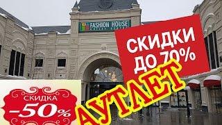 Аутлет Центр FASHION HOUSE ОБЗОР ???? Шопинг в Москве  СКИДКИ 50-70 %