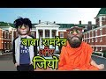 Baba ramdev - Jio Funny Comedy Videos ! Talking Tom Hindi Funny Videos ! Funny Comedy MJO