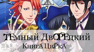 Скачать Kuroshitsuji Book Of Circus OP RUS Full