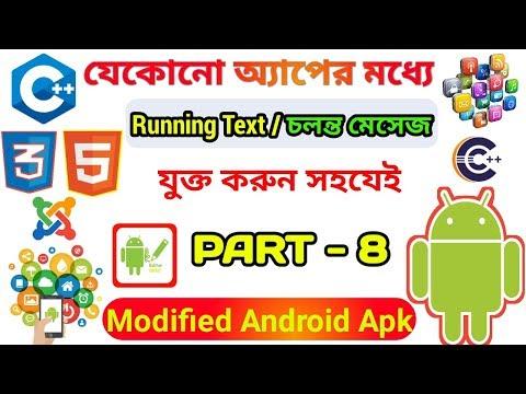 যেকোনো-অ্যাপে-running-text-অ্যাড-করুন---how-to-edit/modify-any-app-on-android-2019-|-apk-editor-2019