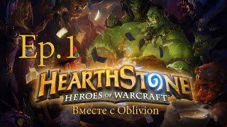 Hearthstone Ep.1 Да начнется бой!