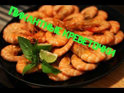 Пикантные креветки рецепт креветок с чесноком и чили