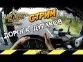 ETS 2 (MP) multiplayer ✧ Дорога Дураков (ДД)✧розыгрыш 100р✧СТРИМ✧Прямой эфир