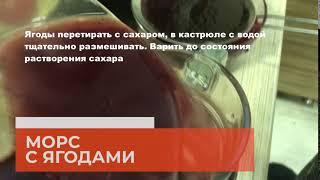 МОРС С ЯГОДАМИ / ВРЕМЯ ГОТОВИТЬ