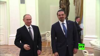 بوتين يستقبل الحريري في موسكو (فيديو)