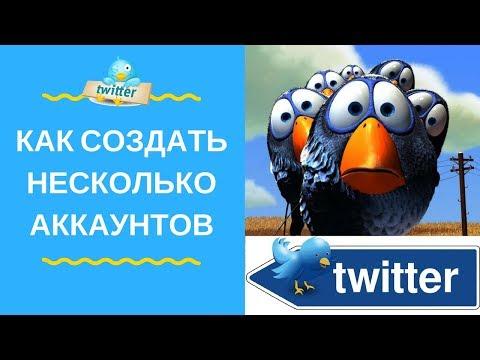 Как создать несколько аккаунтов в Твиттере