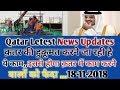 Qatar Letest News Updates In Hindi Urdu (18-11-2018),By Raaz Gulf News