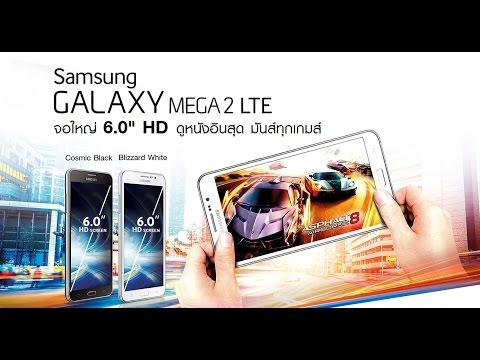 Review Samsung Galaxy Mega2 LTE จอใหญ่ 6 นิ้ว มี 4G