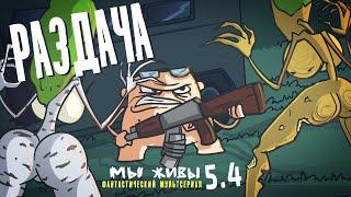 Мы живы: Раздача (Эпизод 5.4) Мультсериал   Анимация   Мультики про танки