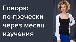 Говорю по-гречески через месяц изучения (с русскими субтитрами)