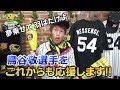 阪神鳥谷敬選手の連続試合出場記録がついに1939試合でストップ!メッセンジャー投手奮闘もソフトバンクホークスに0-1で敗れる!