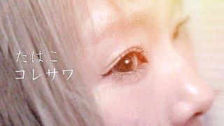 たばこ/コレサワ (Covered by あさぎーにょ) thumbnail