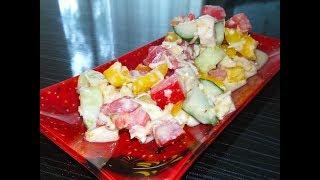 Салат с йогуртовой заправкой «Пикантный»