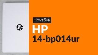Розпакування ноутбука HP 14-bp014ur / Unboxing HP 14-bp014ur