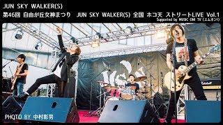 M-ON! MUSIC オフィシャルサイト:https://www.m-on-music.jp/ JUN SKY ...