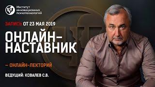 Онлайн-наставник. Эфир с Ковалевым С.В. от 23 мая 2019 г.