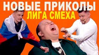 Россия крадет Белорусскую землю Юрию Ткачу порвали РОТ Лига Смеха 2020 лучшие приколы РЖАКА