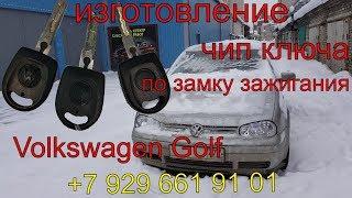 Вскрытие авто Volkswagen Golf 2001г.в., изготовление чип ключа по замку зажигания, ключ зажигания