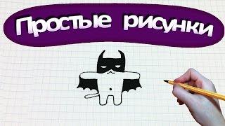 Простые рисунки #247 Бэтмен кот ☺(Группа вконтакте: http://vk.com/mssimpledrawings Рекомендую канал Бабушки ШОШО https://www.youtube.com/user/CartoonShosho/videos Как нарисова..., 2015-10-20T07:00:00.000Z)