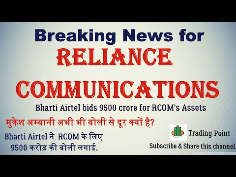 Reliance Communication Share Latest News. RCOM Share Latest News. Bharti Airtel Bids RCOM's Assets.