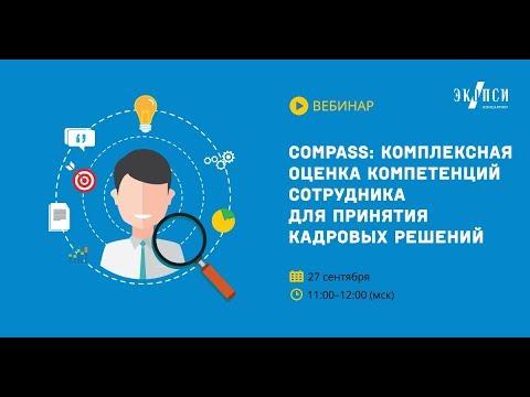 Compass: комплексная оценка компетенций сотрудника для принятия кадровых решений