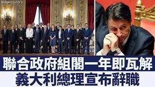 義大利聯合政府分歧不斷 總理宣布辭職|新唐人亞太電視|20190823