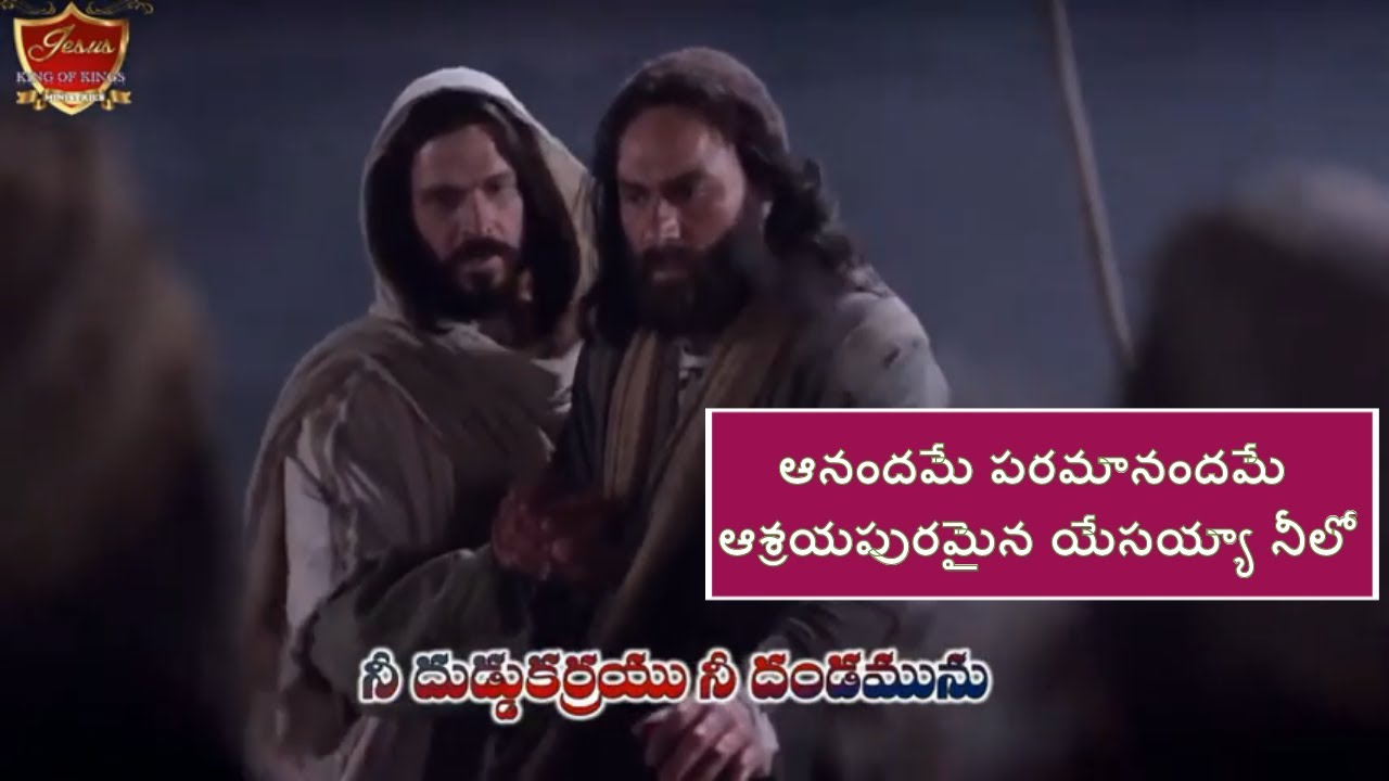 anandame paramanandame song | bro yesanna songs | telugu christian songs | hosanna ministries songs