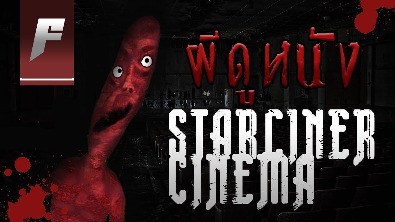 [เรื่องหลอนก่อนนอน EP.6] Starliner Cinemas : ผีดูหนังจอมโหด