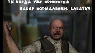Взорвать Сидоровича - ОП 2