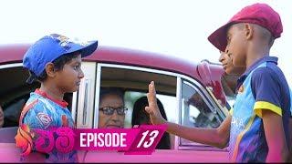 Emi | Episode 13 - (2019-05-08) | ITN Thumbnail