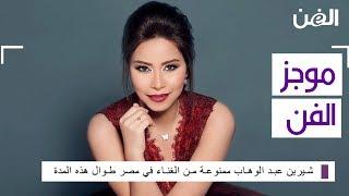 موجز الفن: رحيل أبو بكر سالم، وائل كفوري يتفوق على عمرو دياب ومنع شيرين من الغناء