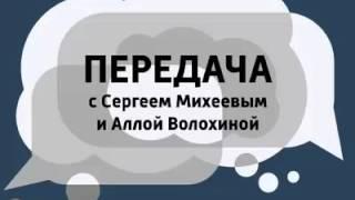 Сергей Михеев - Украинский вопрос