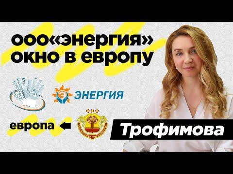 """Трофимова Татьяна - директор ООО""""Энергия"""".Чебоксары"""