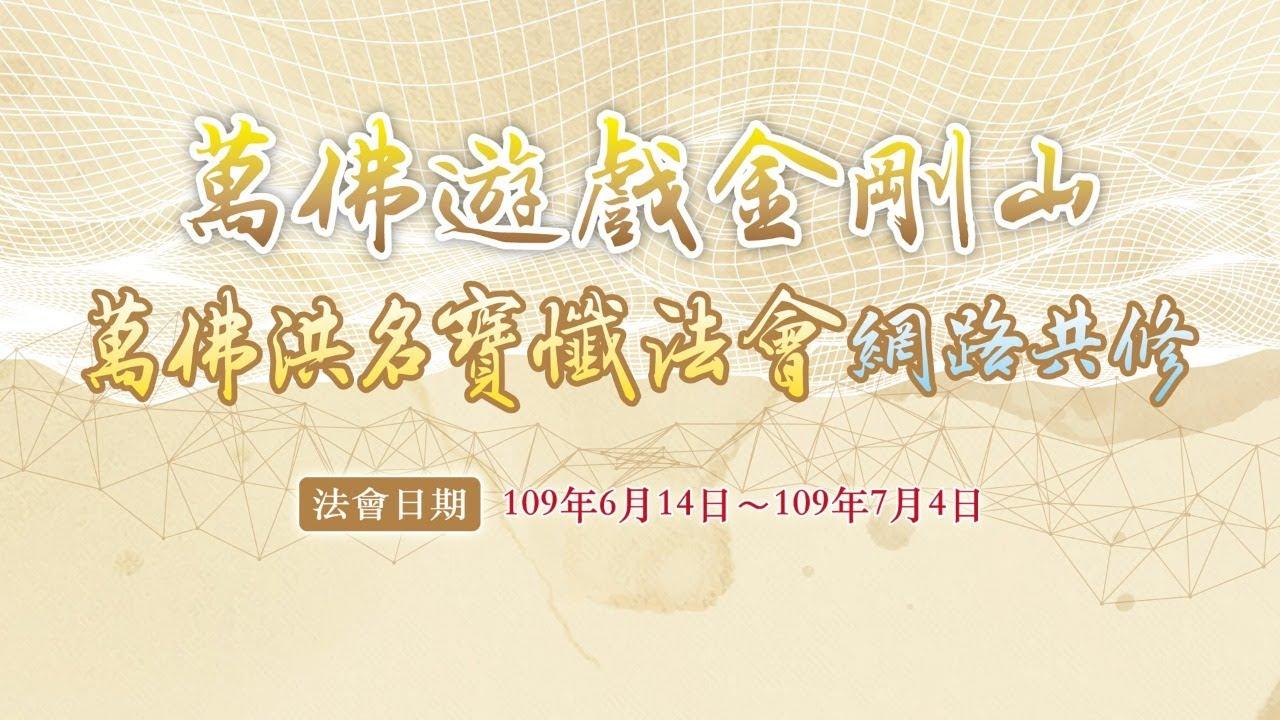 2020年7月1日《萬佛洪名寶懺法會》 禮懺(9401-9600)