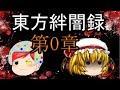 東方絆闇録 第0章【皆でパーティー 異変は突然に・・・】