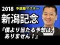 【競馬予想・新潟記念・2018】ブラストワンピースが古馬を撃破できるか?【予想屋マ…