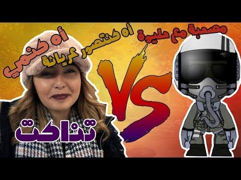 💩 فلوجا يعود من جديد : مطلعها على زينب سعيد علاش نعستي مع حليوة 💏