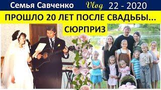 Прошло 20 лет после свадьбы... Сюрприз!  Многодетная Семья Савченко