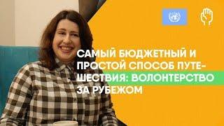 видео Волонтерские программы