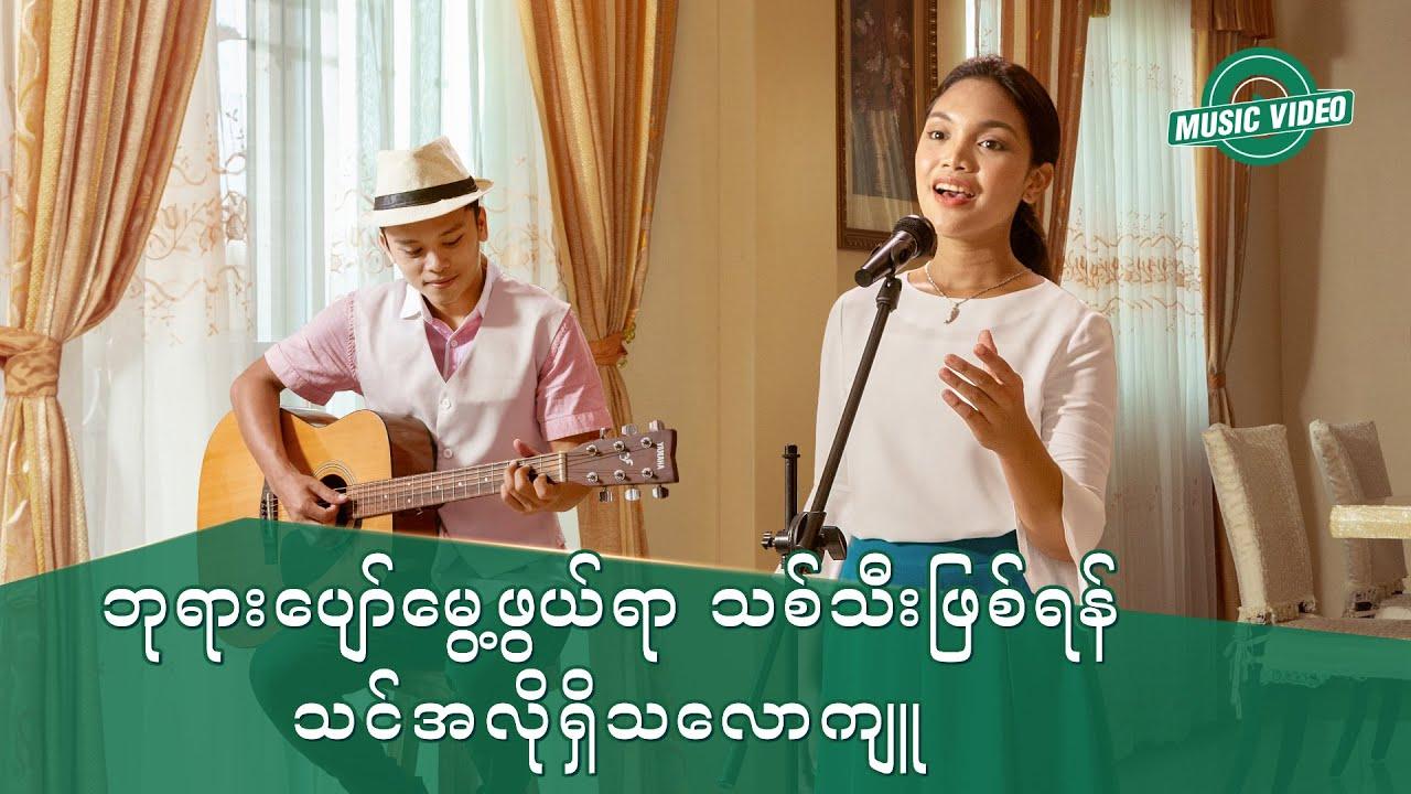 2021 Myanmar Christian Song - ဘုရားပျော်မွေ့ဖွယ်ရာ သစ်သီးဖြစ်ရန် သင်အလိုရှိသလောကျူ