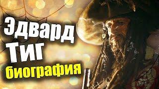 Капитан Эдвард Тиг до событий фильма [БИОГРАФИЯ]