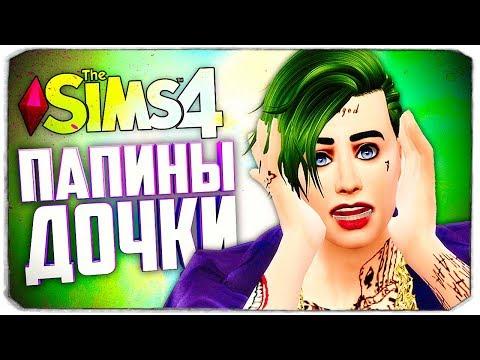 Дочки Джокера выносят МОЗГ! Как уследить за 5 детишками? - The Sims 4 Папины Дочки (Девочки Джокера)