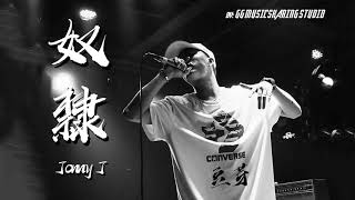 绝对写实才华的男rapper【Jony J】 - 奴隸