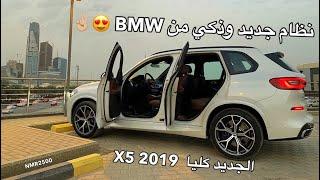 بي ام دبليو X5 الشكل الجديد  وميزه جديده  من BMW 2019 X5