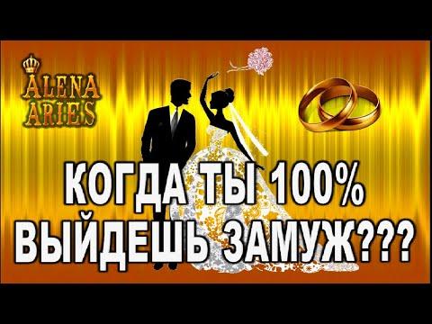 100% ТОЧНОЕ ПРЕДСКАЗАНИЕ НА ЗАМУЖЕСТВО!!!//гадание таро онлайн//нумерология