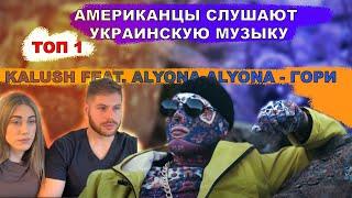 Иностранцы слушают украинскую музыку / Реакция американцев на KALUSH feat. alyona alyona - Гори