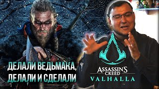 Just Played Assassin's Creed Valhalla - Impressions after 2.5 hours