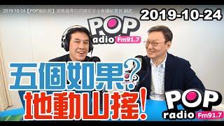 Baixar 2019-10-24【POP撞新聞】黃暐瀚專訪蘇起「五個如果?地動山搖!」
